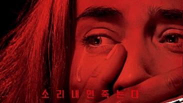 [영화] 콰이어트 플레이스 예매권 이벤트