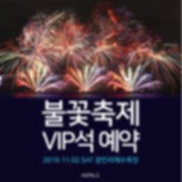 19-05-29 호텔 불꽃축제 사전예약 홍보-02.jpg