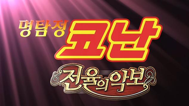 [영화] 명탐정 코난 예매권 이벤트