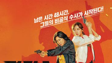 [영화] 걸캅스 예매권 이벤트