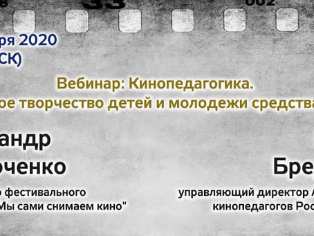 Синодальный отдел проведет вебинар, посвященный кинопедагогике