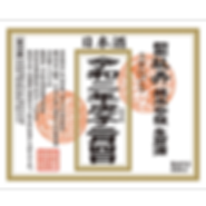 司牡丹立春朝搾り令和2年.png