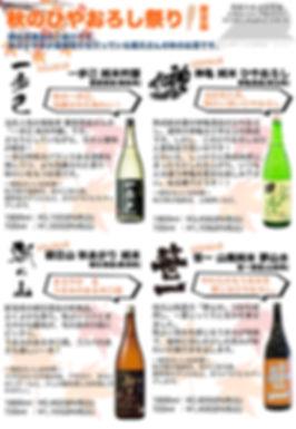 9月号 気軽にsake!季節商品パンフ.jpg