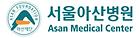 서울아산병원.png
