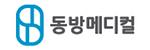 동방메디컬.png