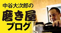 磨き屋ブログ