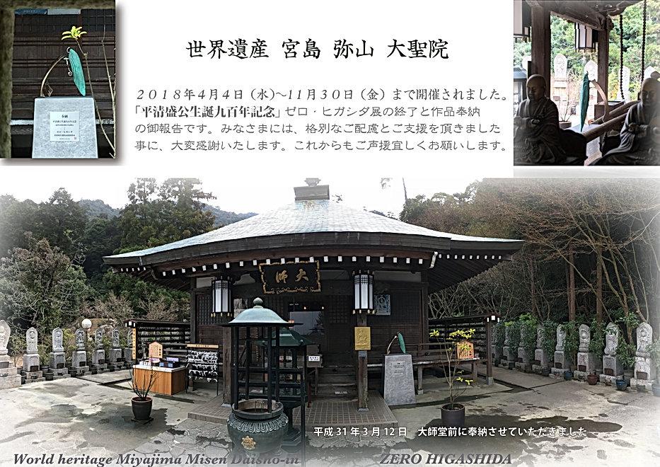 奉納大師堂.jpg