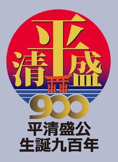 平清盛生誕九百年