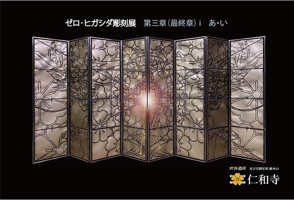 ポストカード第三章.jpg
