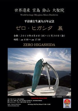 大聖院ゼロ・ヒガシダ展