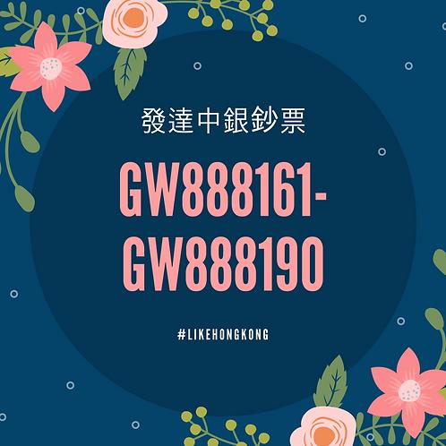 888 BOC Banknotes 發達中銀鈔票 (1 piece) GW888161-GW888190