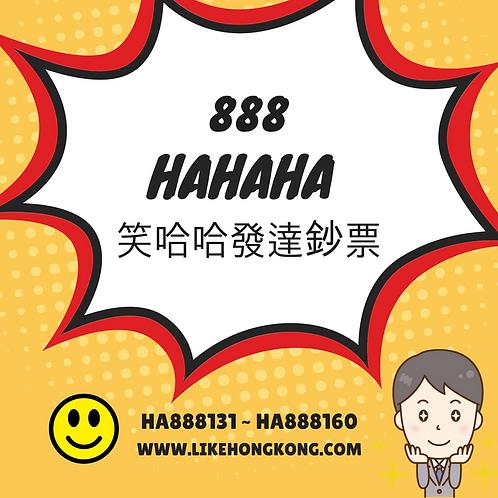 "888 BOC HAhaha Banknotes ""笑哈哈""發達中銀鈔票 (1 piece) HA888131-HA888160"