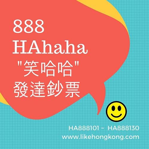 "888 BOC HAhaha Banknotes ""笑哈哈""發達中銀鈔票 (1 piece) HA888101-HA888130"