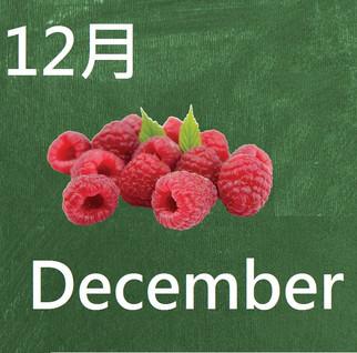 十二月份銷售日程、地點、時間