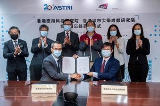 香港城大成都研究院與香港應科院簽署合作備忘錄