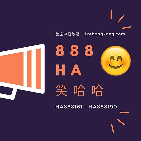 "888 BOC HAhaha Banknotes ""笑哈哈""發達中銀鈔票 (1 piece) HA888161-HA888190"