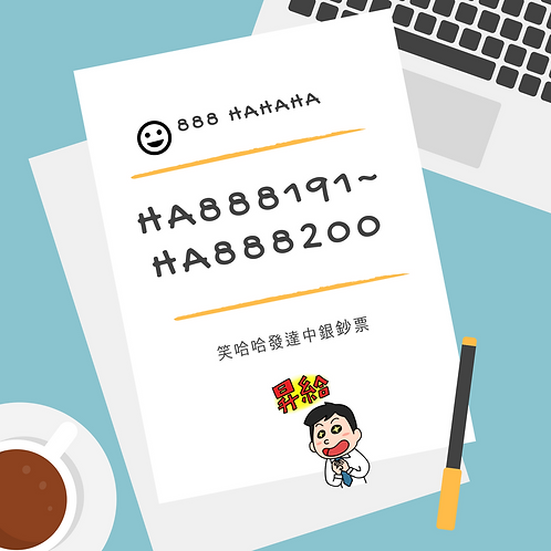 "888 BOC HAhaha Banknotes ""笑哈哈""發達中銀鈔票 (1 piece) HA888191-HA888200"