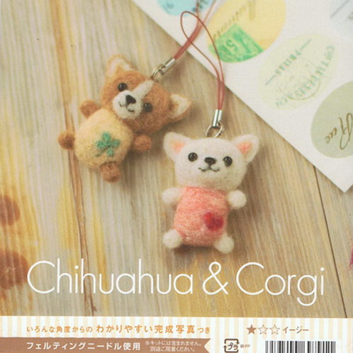 DIY- 芝娃娃電話繩 (套裝包) DIY Japan Chihuahua & Corgi Hamanaka (Package)