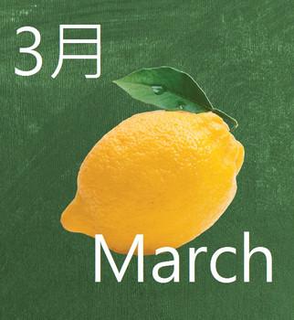 三月份銷售日程、地點、時間