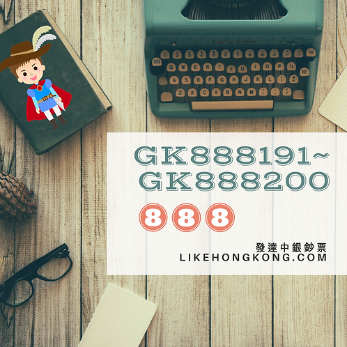 888 BOC Banknotes 發達中銀鈔票 (1 piece) GK888191-GK888200