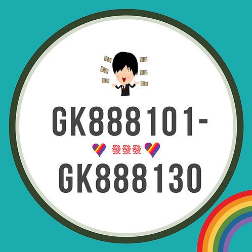 888 BOC Banknotes 發達中銀鈔票 (1 piece) GK888101-GK888130