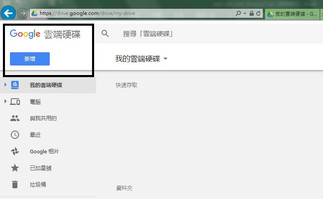 How to use Google Drive to upload your large size photos? 如何使用Google雲端硬盤上傳您的大檔案照片?