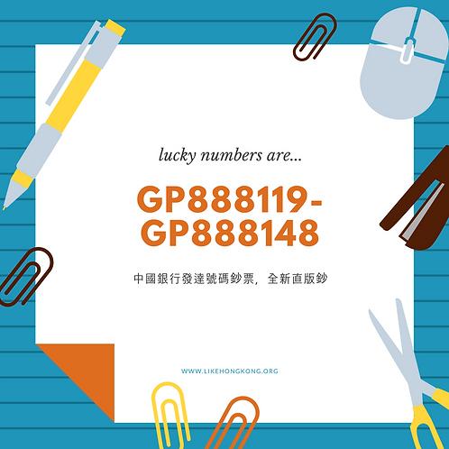 888 BOC Banknotes 發達中銀鈔票 (1 piece) GP888119-GP888148