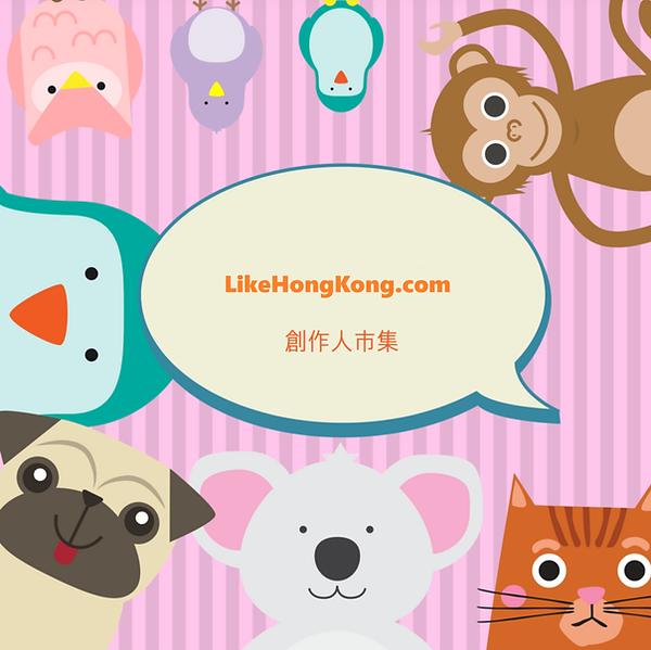 creative marketing in hong kong-likehong