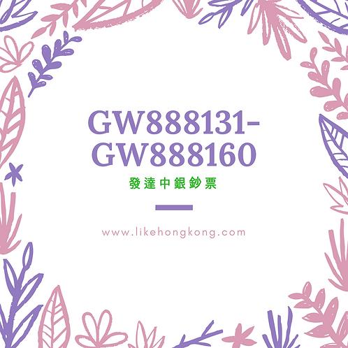 888 BOC Banknotes 發達中銀鈔票 (1 piece) GW888131-GW888160