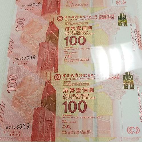BOC Centenary Commemorative Banknote 3連張-中國銀行(香港)百年華誕紀念鈔票 (1 piece)