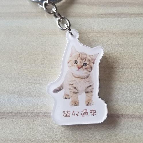 HK DESIGN - Personalized Animal Key-chain 訂製寵物匙扣 (1 piece)