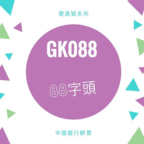 "088 BOC Banknotes ""黎發發""發達中銀鈔票 (1 piece) GK088101"