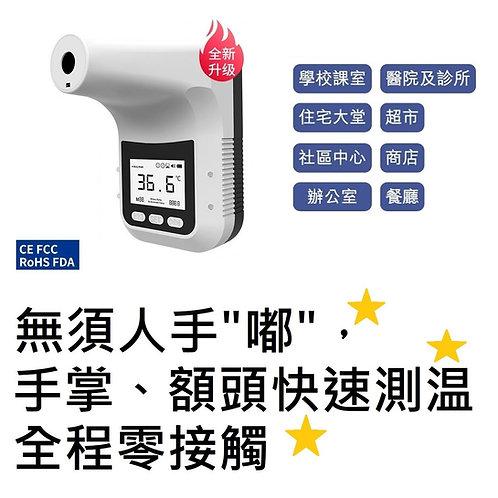 K3Pro零接觸電子體温儀
