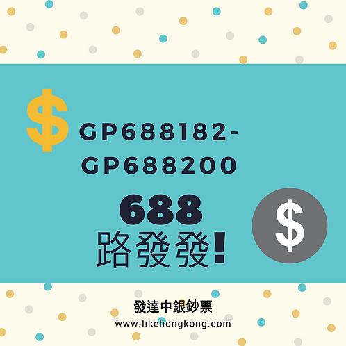 "688 BOC Banknotes ""路發發""發達中銀鈔票 (1 piece) GP688182-GP688200"