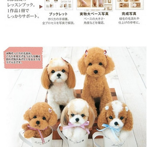DIY- 日本空運仿真寵物 西施犬16.5cm高 (套裝包) DIY Made in Japan Canis lupus familiar (Package)