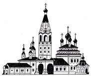 логотип Храм Парское с запада.jpg