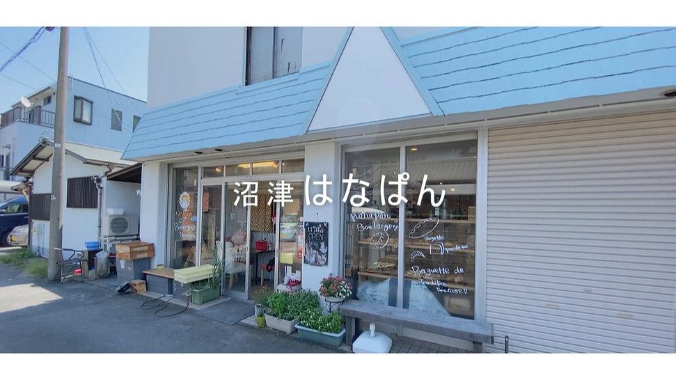 はなぱん20200817.jpg