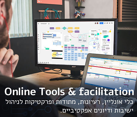 כלים והנחייה אונליין.jpg
