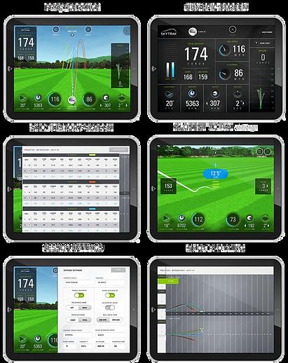 skytrack-launch-monitor-screenshots.png