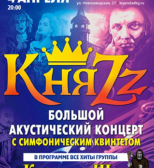 KняZz.png