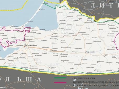 Калининградская область для иностранных граждан