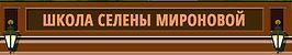 ШКОЛА СЕЛЕНЫ МИРОНОВОЙ .jpg