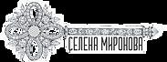 Логотип-ключ Селена Миронова 2.png