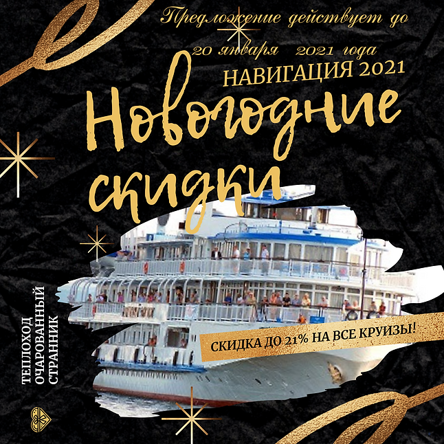 Речные круизы из Нижнего Новгорода. Навигация 2021. Скидки на круизы