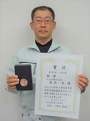菊池 銅賞.jpg
