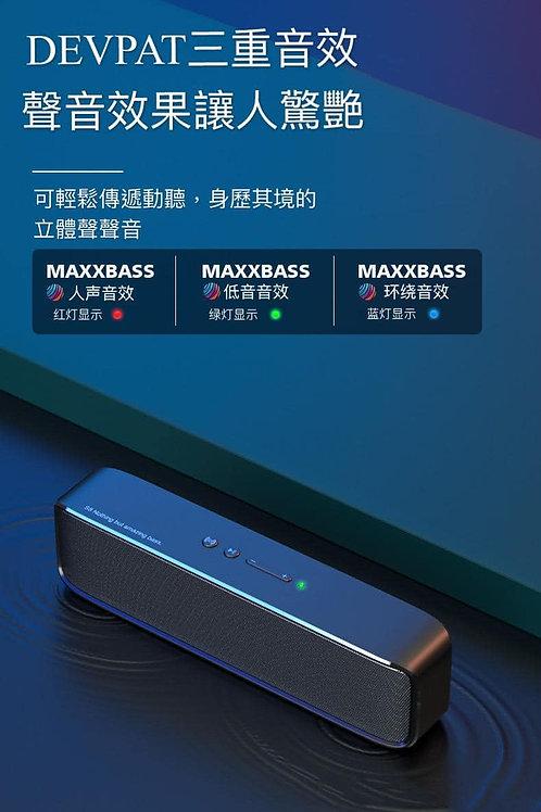 S8德國設計無線藍牙音箱
