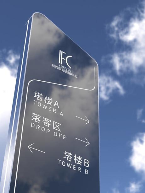 INTERNATIONAL FINANCIAL CENTRE I NANSHA CHINA