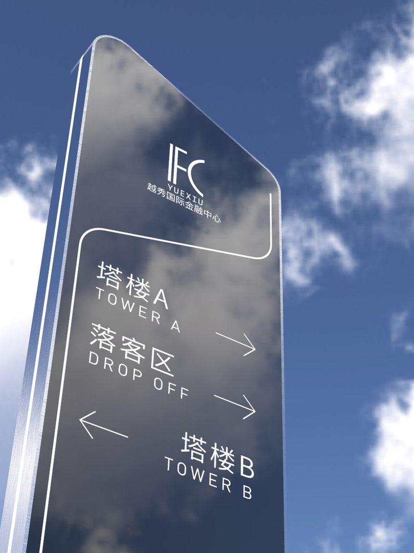 INTERNATIONAL FINANCIAL CENTRE I NANSHA CHINA