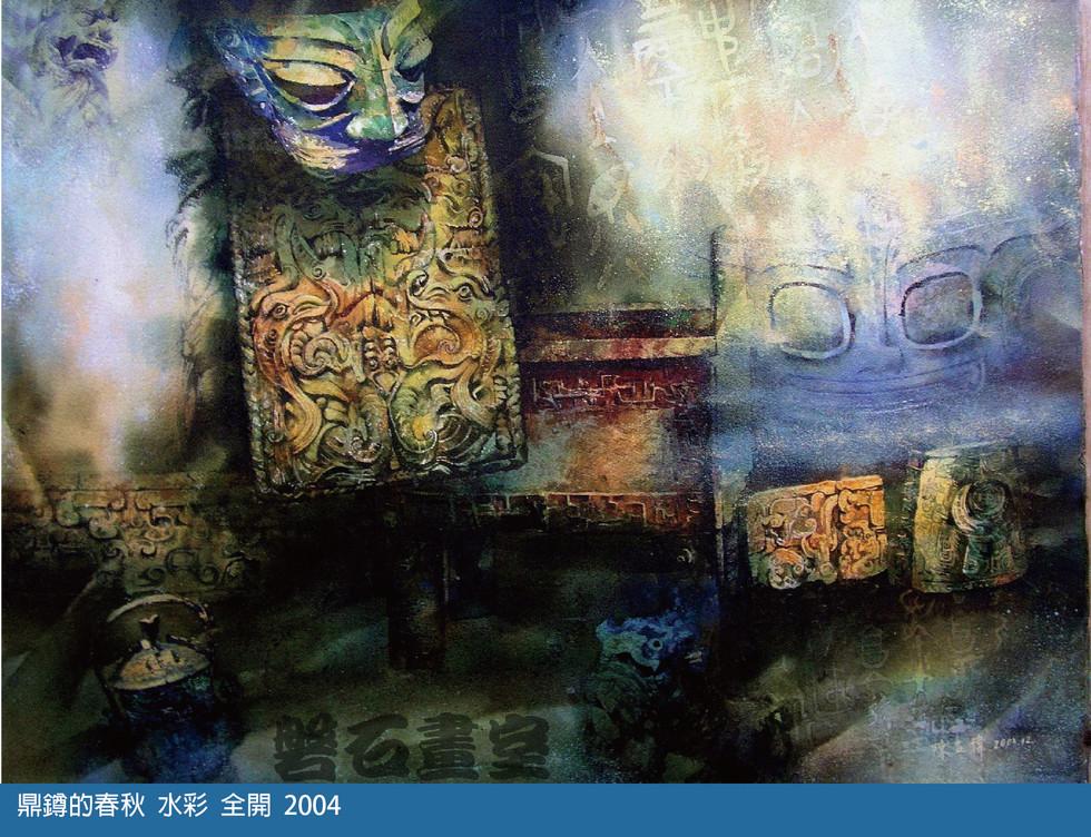 036--鼎鐏的春秋-01.JPG