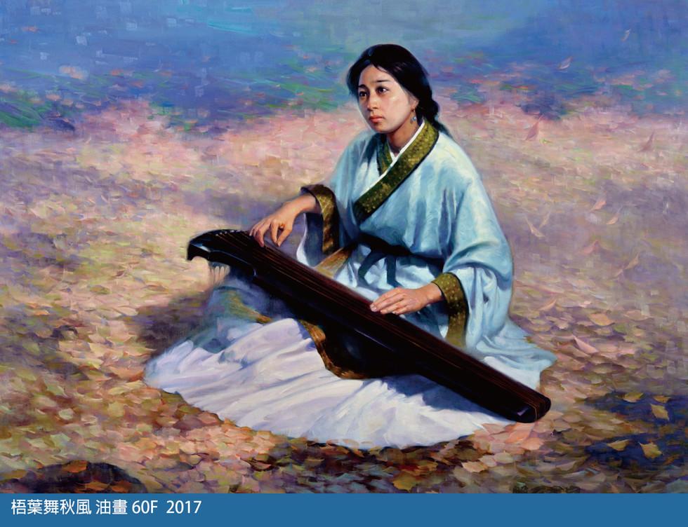 陳立偉 東方琴韻系列--梧葉舞秋風-01.JPG